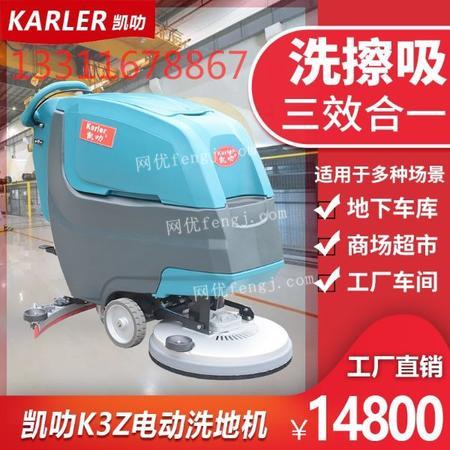 供应驱动自走手推式洗地机凯叻K3Z办公大楼保洁公司物业火车站擦地机