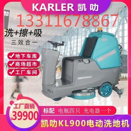 供应凯叻KL900驾驶式洗地机 多功能车间物业停车场专用洗地车