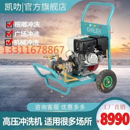 供应卫马路地面冲洗青苔口香糖小广告凯叻WS275RZ高压清洗机15L流量