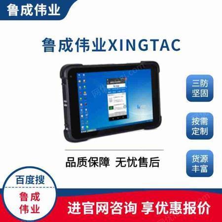 供应麒麟系统8寸工业手持加固平板电脑