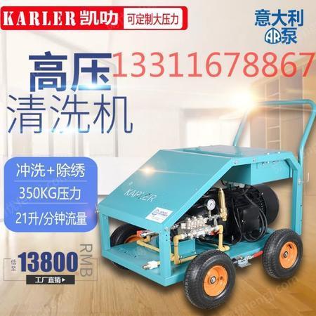 供应凯叻350KG下水道 管道疏通机高压水 枪 清洗机污水管道高压疏通机
