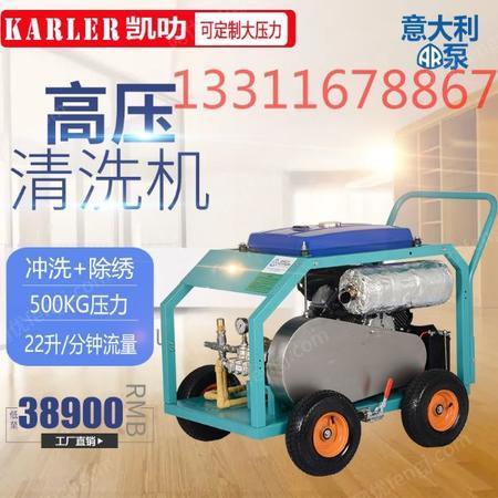 供应水泥地混凝土墙面冲洗拉毛用500KG高压水 枪汽油高压清洗机