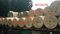 云南咸阳回收通信光缆 回收室内外光缆 回收光缆GYTA等各种类型