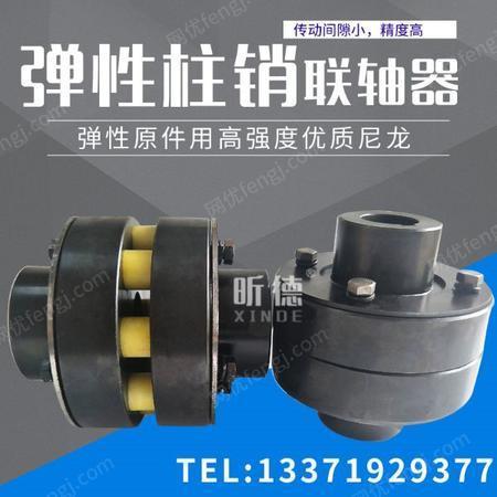 供应HL弹性套尼龙柱销联轴器LT锻钢连轴器水泵风机对轮减速机专用定制