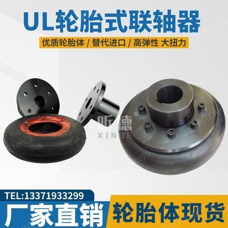 供应LB/LLA/UL12345678910型轮胎式联轴器轮胎体弹性联轴器DL多角形