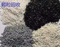 安徽厂家长期采购PE复合颗粒