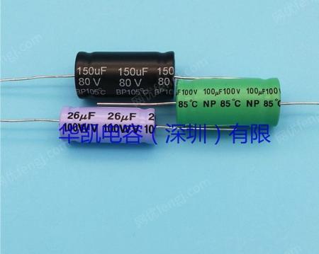 供应双极性轴向铝电解电容-深圳华凯电容-BP轴向150uF80V
