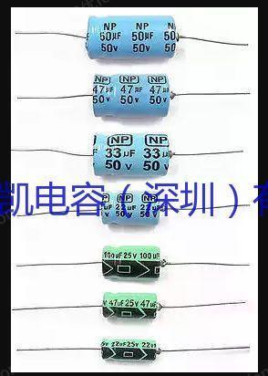 供应卧式轴向有极电解电容.卧式无极NP电解电容.