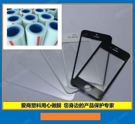 供应玻璃盖板保护膜