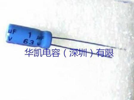 供应1uf63v 4x7 +-20% 蓝色铝电解电容