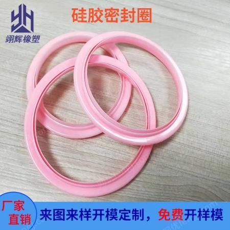供应东莞硅胶厂专业定制 硅胶密封圈 耐高温密封圈 粉色防水密封圈