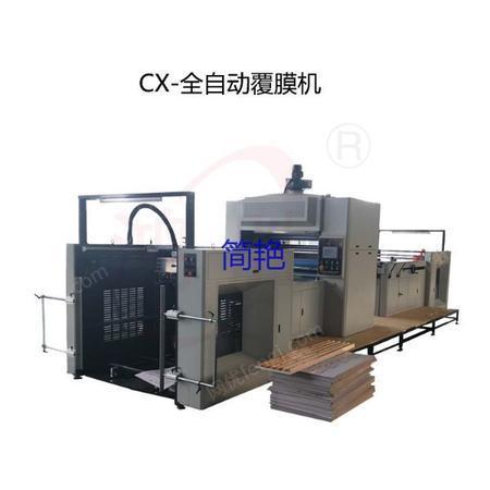 供应高速全自动覆膜机 纸箱加工设备 包装成型机械 定制覆膜机