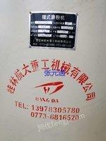 出售桂林航大1620雷蒙磨