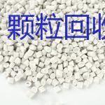 河南吉祥实业公司长期采购复合PE颗粒