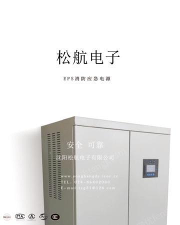 A型消防EPS集中电源