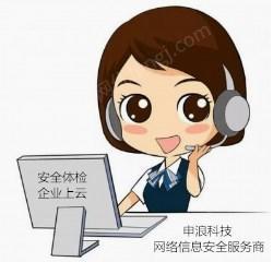 苏州网络安全体检服务
