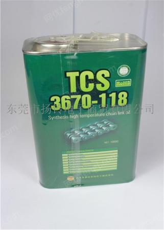 出售TCS 3670-118 1L高温链条油无碳无气味高温380度