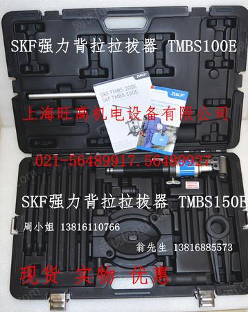 出售SKF强力背拉拉拔器TMBS100E