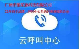出售呼叫中心-客户服务呼叫中心-聚星源司法热线12348呼叫中心系统