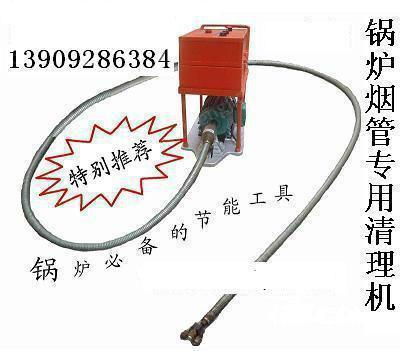 锅炉烟管清理机(又名锅炉清洗机、锅炉烟管清洗机、洗管器)
