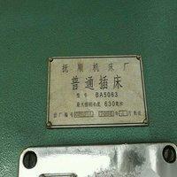 广东广州出售二手插床ba5063抚顺机床厂06年