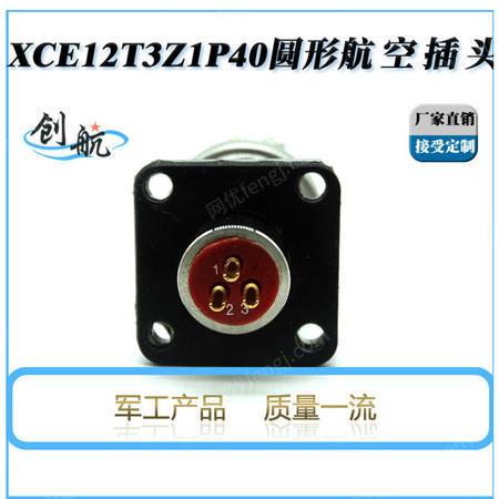 防爆电连接器XCE12T3Z1P40防潮航空插头泰兴创航厂家直销