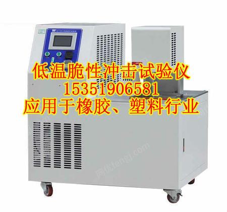 芜湖橡塑低温脆性试验仪厂家报价
