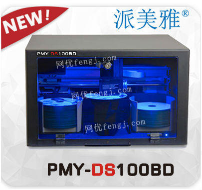 国产派美雅PMY-DS100BD 蓝光光盘打印刻录系统