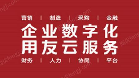 青岛用友软件2020年春季