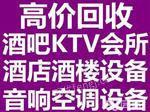 苏州二手空调回收苏州酒店宾馆浴场酒吧KTV火锅店设备回收