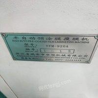 浙江杭州复膜拉断一体复膜机出售