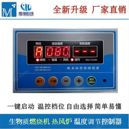 供應生物質顆粒燃燒機熱風爐控制器