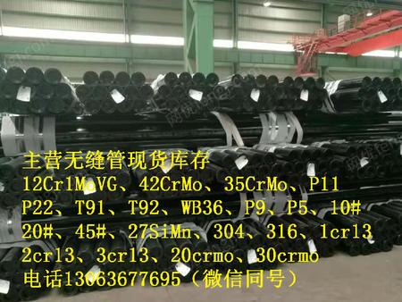 供应12cr1movg-15crmoG高压管