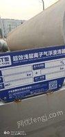 出售酒厂汽浮机(超效浅层离子气浮澄清器)1台 江苏徐州