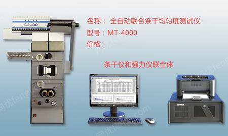 供应全自动纱线联合测试仪(条干仪和强力仪)