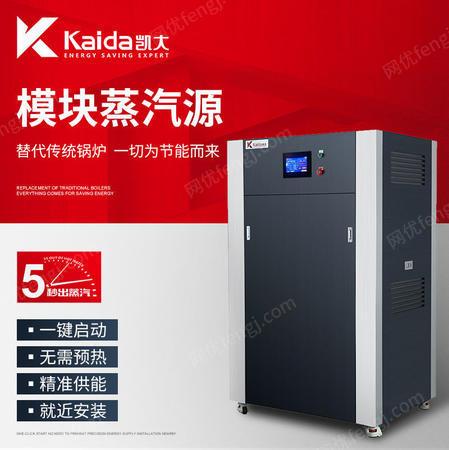 供应蒸汽源 模块蒸汽能 Kaida凯大蒸汽源