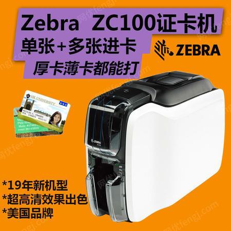 供应Zebra 斑马ZC100证卡打印机