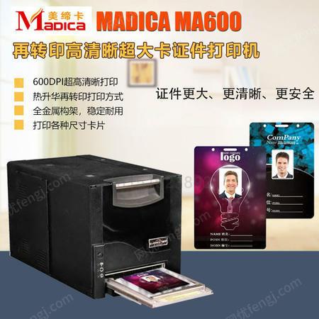供应Madica MA600高清晰超大证件打印机