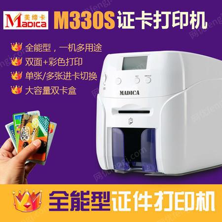 供应Madica M330S证卡打印机