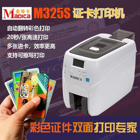 供应美缔卡Madica M325S证卡打印机