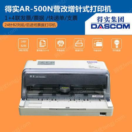 供应得实AR-500N针式打印机