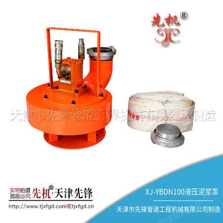 供应天津先锋制造 先机牌 液压泥浆泵XJ-YB 管道抢修强力抽污泥浆泵
