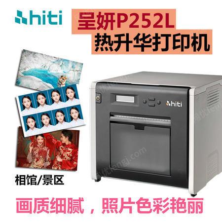供应南京呈研P525L热升华打印机
