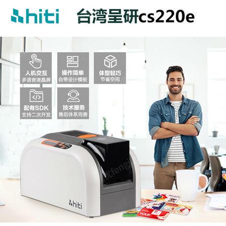 供应呈研CS220E透明卡证卡打印机