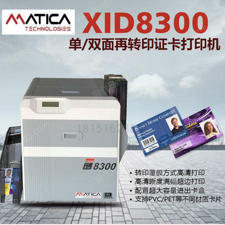 供应MATICA 玛迪卡XID8300证卡打印机