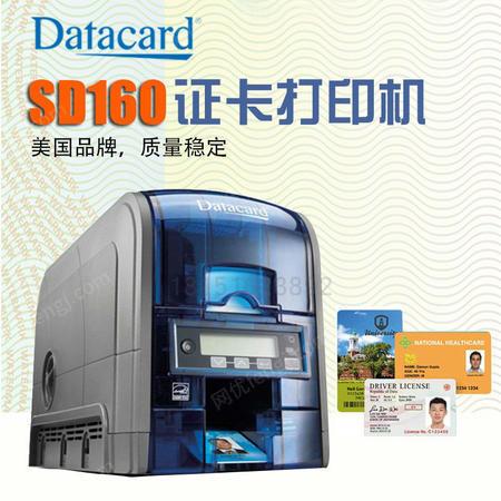 供应Datacard SD160证卡打印机