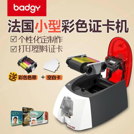 供应南京EVOLIS爱立识badgy100证卡打印机