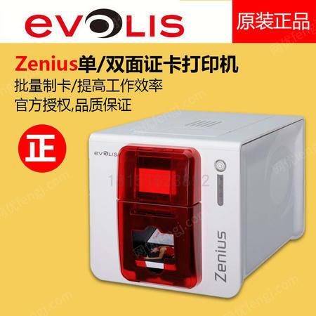 供应Evolis Zenius证卡打印机