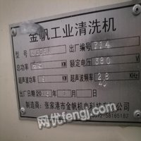 上海嘉定区二手超声波清洗机出售