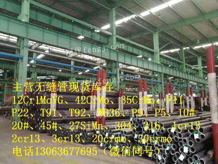 供应浙江p5、20G、12Cr1MoVG高压管